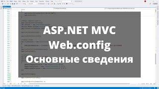 ASP.NET MVC. Web.config конфигурационный файл. Часть 1. Основные сведения