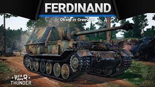 Ferdinand ДВЕ ВОЙНЫ в War Thunder