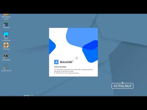 Установка BricsCAD в ОС Astra Linux Common Edition