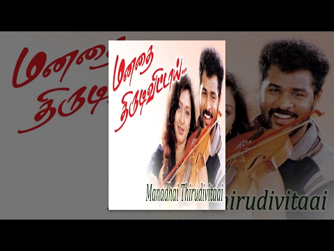 Manadhai Thirudivittai - Tamil Full Movie | Bayshore