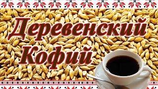 Как приготовить Деревенский Кофе по рецепту Бабушки.