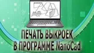 ✂✂ Печать выкроек в программе NanoCad ✂✂