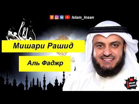 Мишари Рашид Сура Аль Фаджр