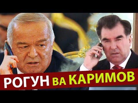 Каримов Тахдиди ва РОГУН ГЭС