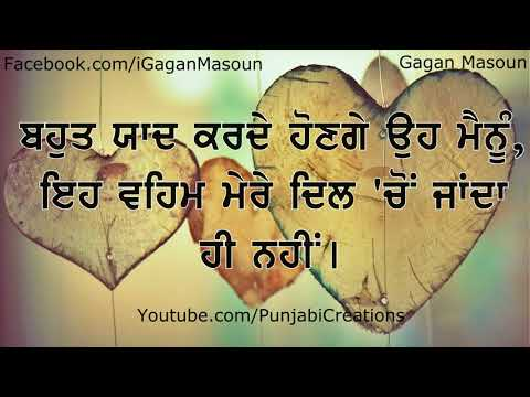 Love You and Miss You Punjabi Shayari | Best Punjabi Love Quotes for Lover