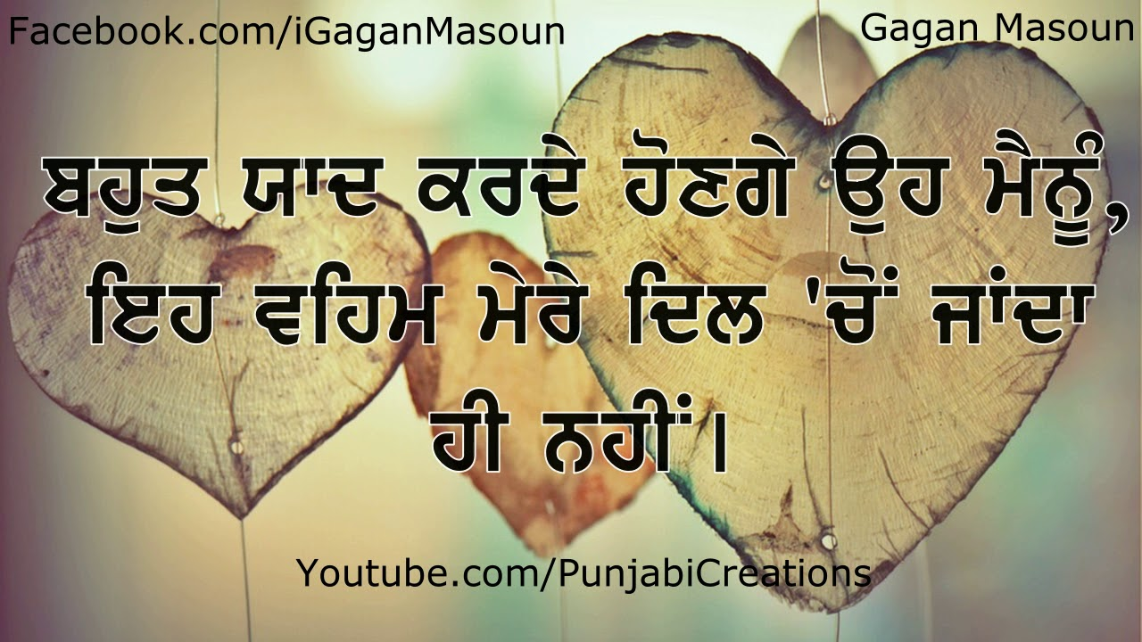 Love You And Miss You Punjabi Shayari Best Punjabi Love Quotes For