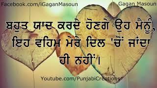 Love You and Miss You Punjabi Shayari | Best Punjabi Love Quotes for Lover