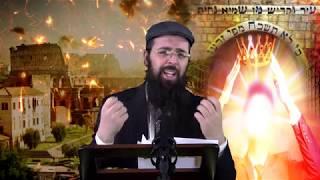 הרב יעקב בן חנן -וצמיחת קרן לדוד עבדך רואים את המשיח צומח משערי רומי סוד גאולת ישראל