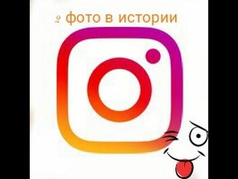 Как добавить 2 фото или видео в instagram истории