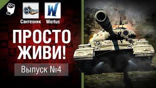 Просто живи! - Выпуск №4 - от Сантехник и Wortus [World of Tanks]