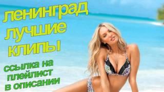 Ленинград лучшие клипы ссылка на плейлист в описании