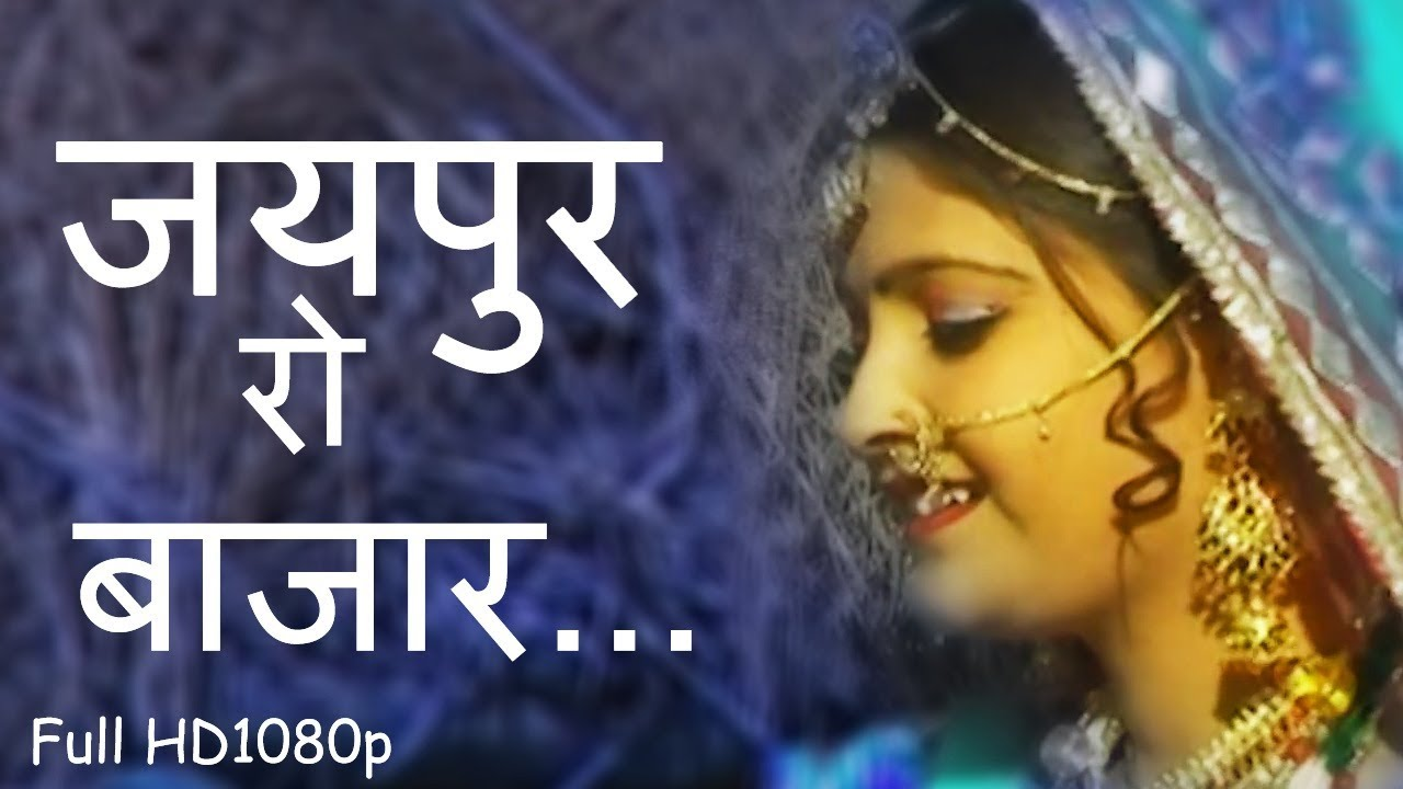 राजस्थानी सोंग - Folk Song | जयपुर रो बाजार...HD| Beejal Khan | मारवाड़ी  Hits