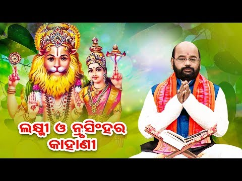 Laxmi Nrusingha Mundira Kahani ଲକ୍ଷ୍ମୀ ନୃସିଂହ ମନ୍ଦିର କାହାଣୀ (P-1) by Charana Ram Das 1080P HD VIDEO