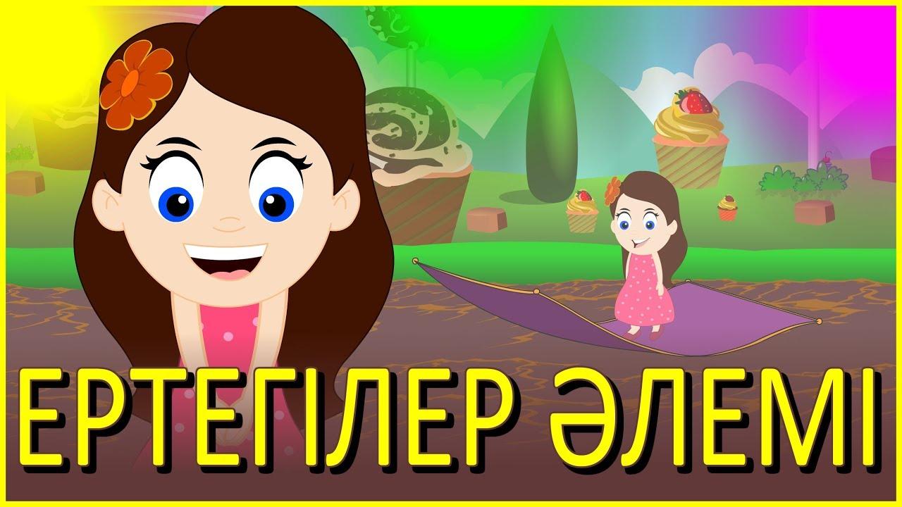 Ертегілер әлемі | Балаларға арналған әндер | Казахские детские песни - YouTube