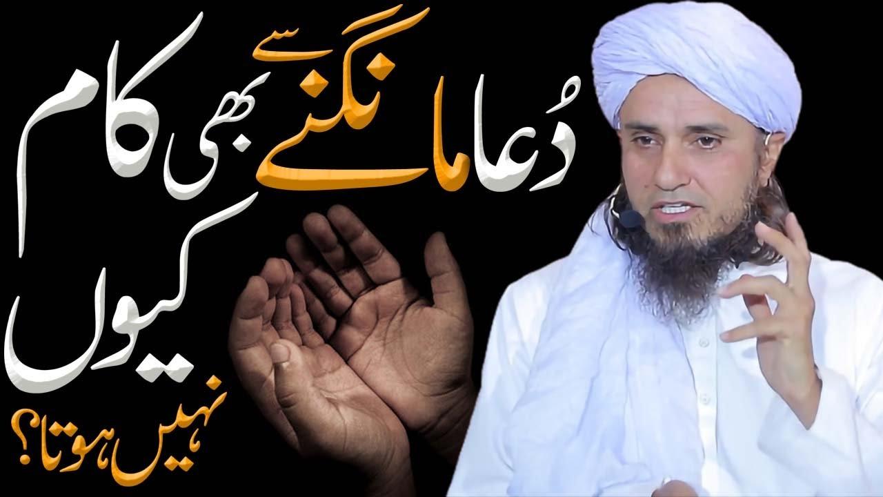Dua mangnay say bhi kaam kion nahin hota?  Mufti Tariq Masood Speeches 🕋