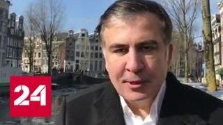 """Саакашвили опять хочет """"порулить"""" Грузией - Россия 24"""