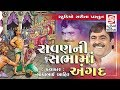RAVAN NI SABHAMA ANGAD Mayabhai Ahir Jokes mp3