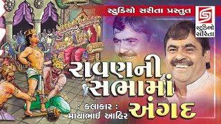 RAVAN NI SABHAMA ANGAD | Mayabhai Ahir | Jokes |