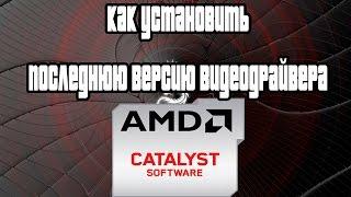 Как обновить драйвер видеокарты AMD через Catalyst Control Center