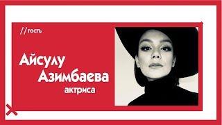 Aйсулу Aзимбаева - о своем бунте, сексуальности и романах/ The Эфир