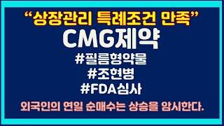 [주식] 상장관리 특례조건 만족, CMG제약의 횡보의 …