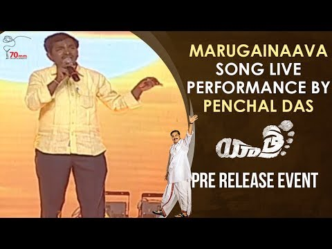 Marugainaava Rajanna Song Live Performance by Penchal Das | Yatra Pre Release Event | Mammootty