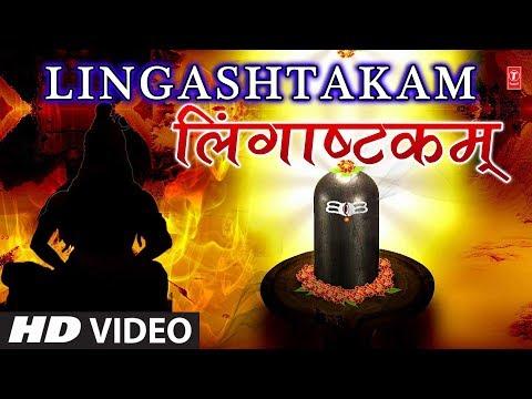 Lingashtakam New HD Video I Shiv Bhajan I Shiva Roopa Darshan, Shiva Stuthi