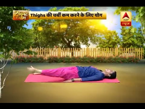 Yoga in 2 mins: Know how to reduce fat of thighs