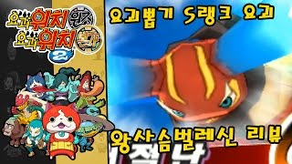 요괴워치2 원조 본가 신정보 & 공략 - 왕사슴벌레신 리뷰 / 요괴뽑기 S랭크 레어 요괴 [부스팅TV] (3DS / Yo-kai Watch 2)