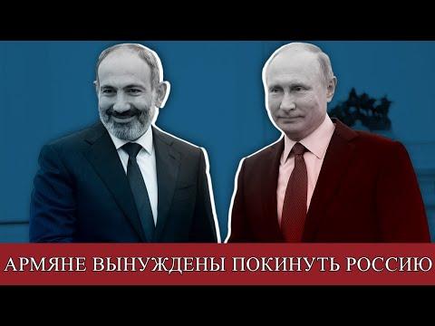 Армяне вынуждены покинуть Россию. Новости сегодня, новости мира, новости дня, последние новости