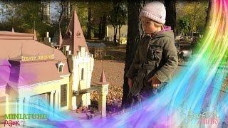Украина Киев в миниатюре Mini Ukraine Kyiv in Miniature Україна в мініатюрі Park of miniatures(Парк