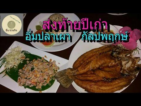 ชิ้น ชวนกิน  อิ่มปลาเผา สาขากัลปพฤกษ์ /Chin eat and trips Im Pla Phao Restaurant