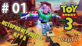 Toy Story 3 - История Игрушек 3 - Прохождение 01 - Знакомство с Городом Игрушек(Играем в яркую, детскую, позитивную игру
