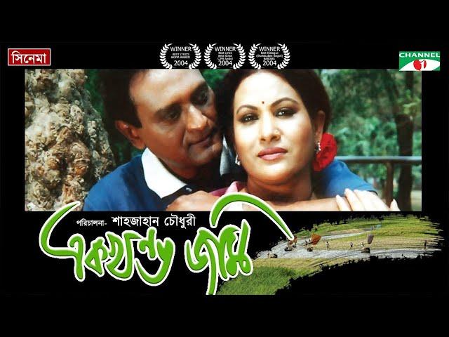 Ek Khondo Jomi | Bangla Movie | Raisul Islam Asad | Champa | Sajhan Chowdhory | Channel i TV