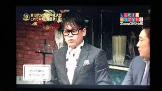 宮川大輔 すべらない話「助六寿司」