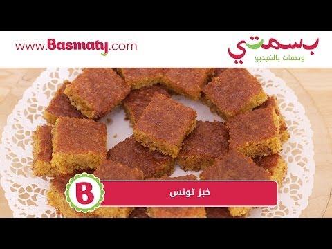 خبز تونس - Khobz Tounes