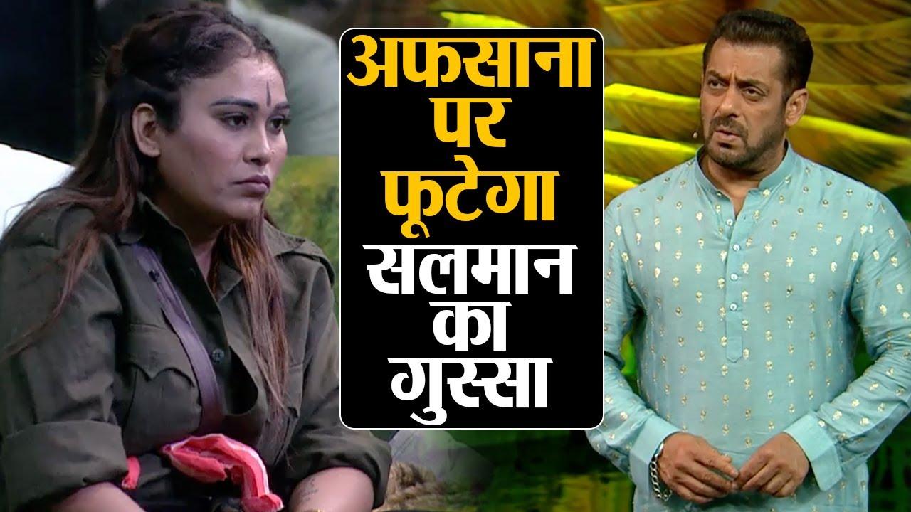 Download Bigg Boss 15 WKV : Salman Khan सिखायेंगे Afsana Khan को सबक! क्या होंगी घर से बाहर ?