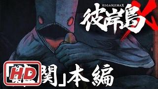 03 ショートアニメ『彼岸島X』#03【難関】本編.
