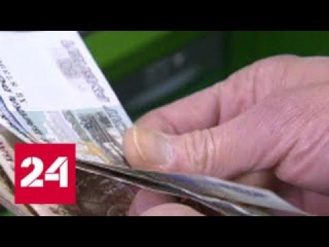 В Петербурге сотрудники Сбербанка воровали деньги у VIP-клиентов - Россия 24