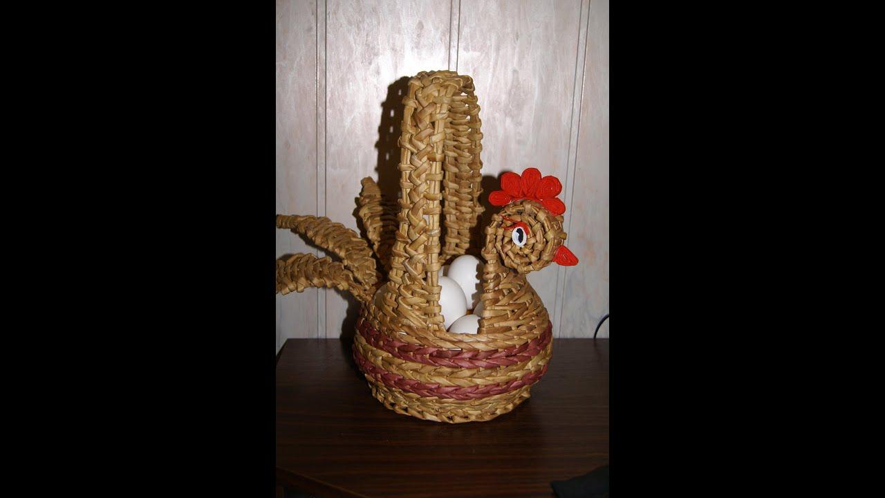 Плетение курочки из трубочек