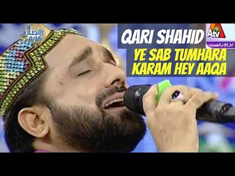 Qari Shahid Mehmood New Naat With Bilal Qadri || Atv Ramzan Transmission ||