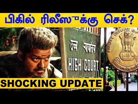 Bigil ரிலீஸுக்கு செக்..? - Shocking Update.! | Thalapathy Vijay | High Court | Atlee | Latest News