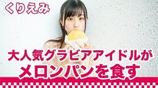 人気グラビアアイドル #くりえみ さんが、メロンパンにかぶりつく 口元...