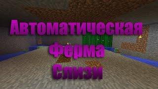 Автоматическая ферма слизи в Minecraft Урок #2