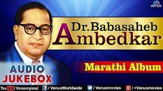 Dr. Babasaheb Ambedkar || Marathi Bheem Geete ~ Audio Jukebox