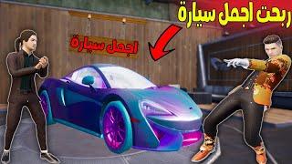 فلم ببجي موبايل : ربحت اجمل سيارة في العالم !!؟ 🔥😱