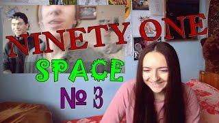 РЕАКЦИЯ на Ninety One Space № 003