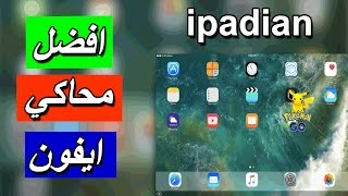 App Store Apps Download Only Available In Ipadian Gamestation