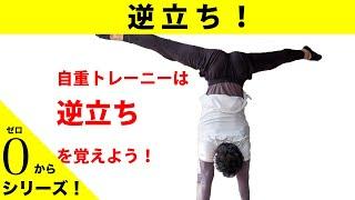 【解説】ゼロから始める逆立ち!【逆立ちの練習法・コツ】