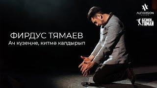 Фирдус Тямаев — Ач кузенне китмэ калдырып  2019